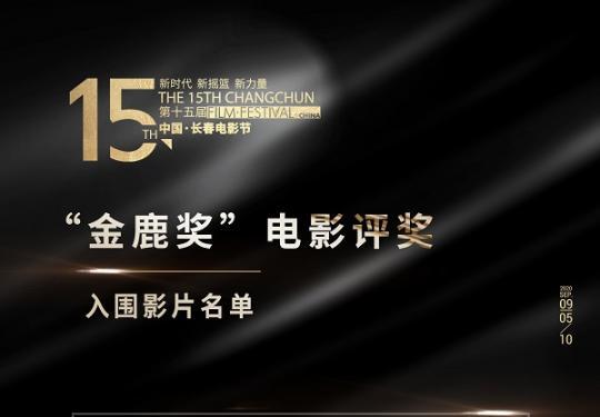 2020第十五届中国长春电影节公布入围影片名单