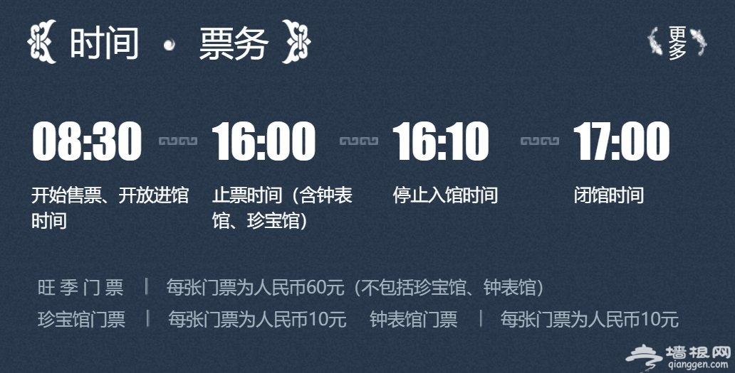 紫禁城建成600年大展门票预约入口及预约限制人数[墙根网]