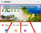 2020北京密云1元游景区活动门票抢票攻略(附购票入口)