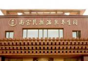 【丰台区】双十二特惠!88元抢购南宫民族温泉养生园水乐园成人票~