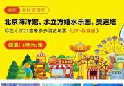 2021吉象多多年票·北京亲子年票标准版,畅游北京欢乐谷,北京海洋馆,北京水魔方,北京水立方等60家景区!
