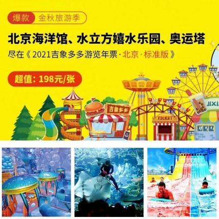 【电子票】2021吉象多多年票·北京亲子年票标准版, 畅游北京海洋馆,北京水魔方,北京水立方等55家景区!