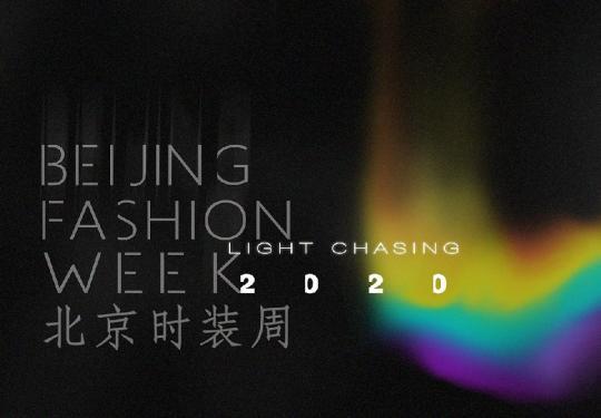 2020北京时装周时间+地点+主题+亮点