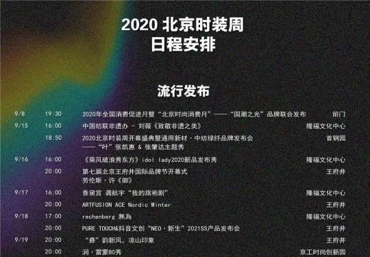 2020北京时装周时间安排表(官方日程)