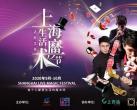 2020上海第三届生活魔术节时间+地点+交通