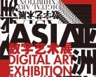 不可錯過的藝術盛宴,68元逛展去!2020亞洲數字藝術展,2000㎡藝術展廳,數十組大型藝術作品,一起探索神秘而未知的世界~ 收藏