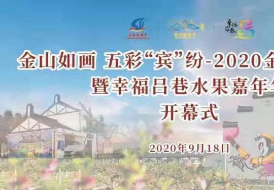 2020上海幸福吕巷水果嘉年华时间+地点+交通