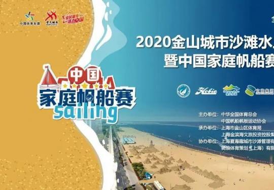 2020上海金山城市沙滩水上运动节时间+地点+交通