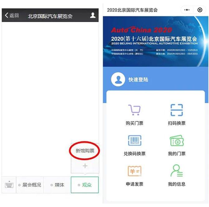 2020北京国际汽车展览会参观门票售票公告[墙根网]