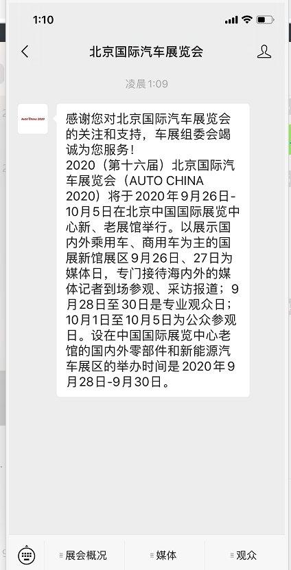 2020北京车展门票怎么买?附购票操作步骤