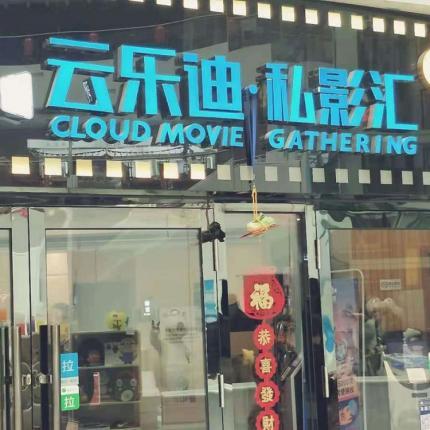 39.9元看大片!北京云乐迪2-3人包间观影一次,私人影院看大片,超多大片供你选,高标准设备,轻奢环境,带你看遍所有好电影~