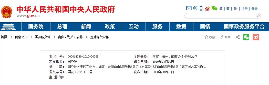 北京自由贸易试验区总体方案公布:涵盖三个片区