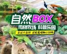 【大兴区】50元抢购!自然BOX,全沉浸互动式动物园,亲近动物,无需远行~