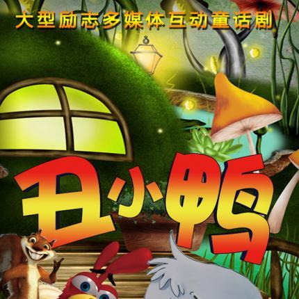 【中国儿童中心剧院】2020年10月3日31日,儿童中心剧院,大型多媒体励志互动儿童剧《丑小鸭》
