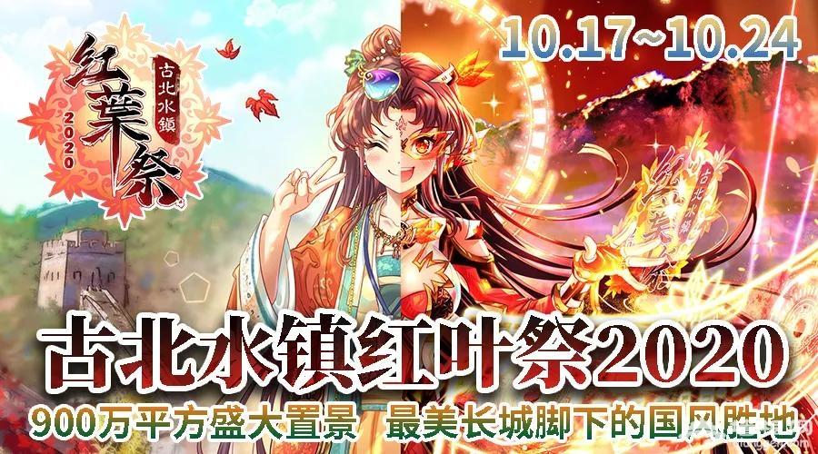 2020古北水镇红叶祭再次来袭 即将开启长城脚下的秋日盛宴[墙根网]