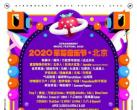 2020北京草莓音乐节全阵容公布 十一去看新裤子、达达、五条人现场演出