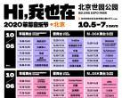 2020北京草莓音樂節時間表及演出安排