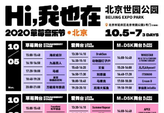2020北京草莓音乐节时间表及演出安排