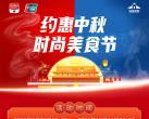 2020中秋国庆北京西城消费券领取指南(500万)