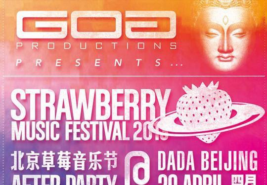 2020北京草莓音樂節門票、通票、學生票