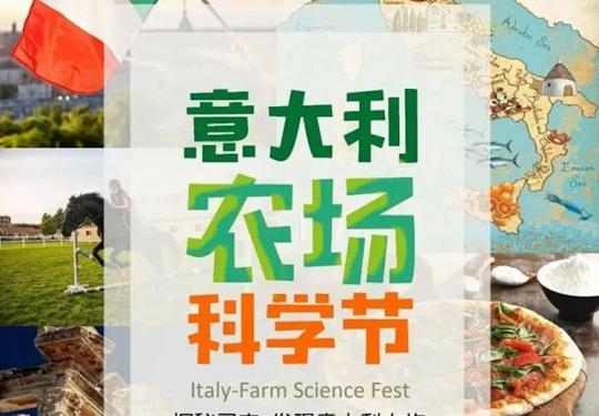 【顺义区】40元起抢购意大利农场科学节单人票、一大一小亲子票、两大一小家庭票
