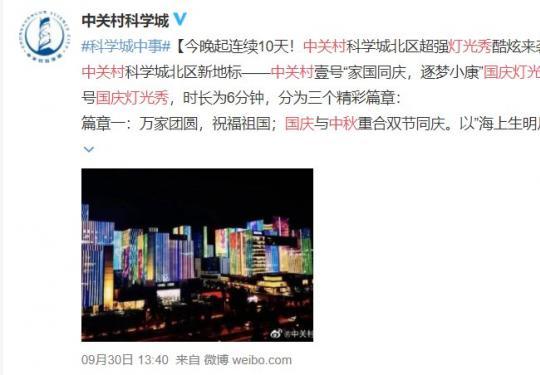 2020北京海淀国庆中秋灯光秀时间地点观看指南
