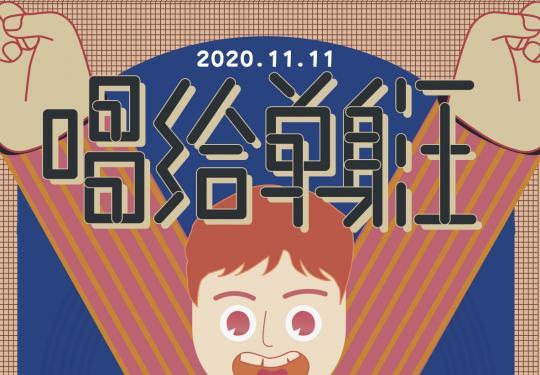 2020光棍节演唱会天津时间安排、场馆介绍、门票价格