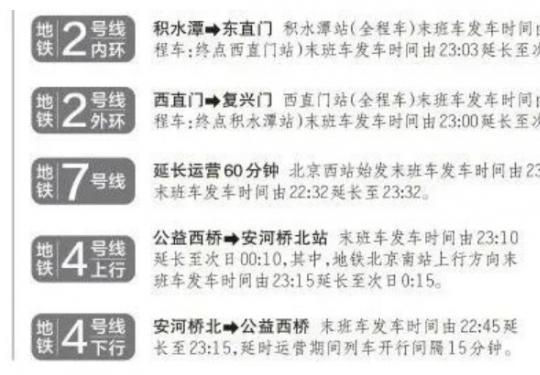2020年10月6日至8日北京地铁末班车运营时间调整