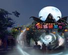 尝鲜!北京欢乐谷假面糖果节明日开幕,够胆你就来!