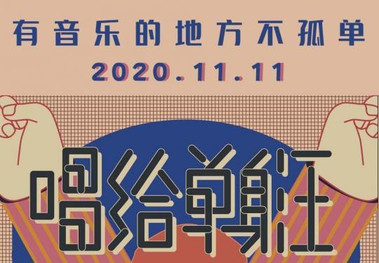 北京光棍节主题演唱会门票信息(门票价格+时间地点+购票链接)一览