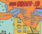 2020上海柑橘音乐节门票价格、时间、地点、嘉宾阵容