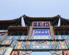 北京红螺寺红叶观赏攻略(观赏时间+购票入口)
