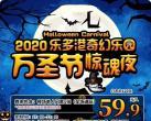2020乐多港奇幻乐园万圣节(时间+内容+特价票+注意事项)