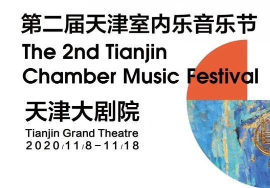 2020第二届天津室内乐音乐节即将启幕(演出时间+地点+嘉宾+曲目)