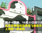 北京環球影城首批購票名額開放,園區內娛樂細節披露,網友:等好久了!