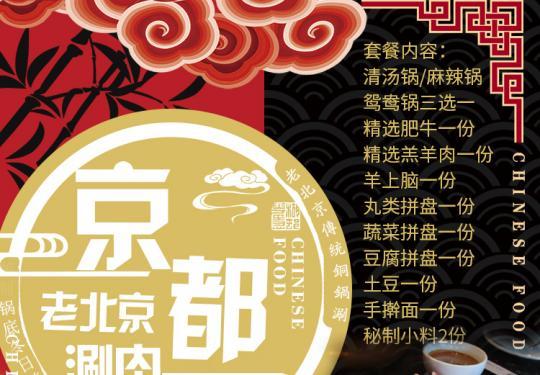 【珠市口地铁站|京都老北京涮肉】 老北京味儿全藏在这口铜锅里!129元=6荤4素,还包锅底小料~即可抢门市价394元的京都老北京涮肉2-3人餐!