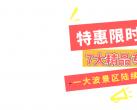 【正式发售】2021京津冀旅游一卡通,全新六大主题游览场景!亲子萌宠、温泉戏雪、自然风光 主题场馆、漂流探险、人文历史!