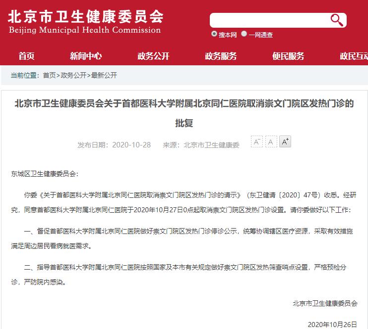11月2日起,北京同仁医院取消崇文门院区发热门诊[艾青网]