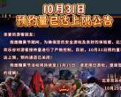 2020万圣节北京欢乐谷人多吗?