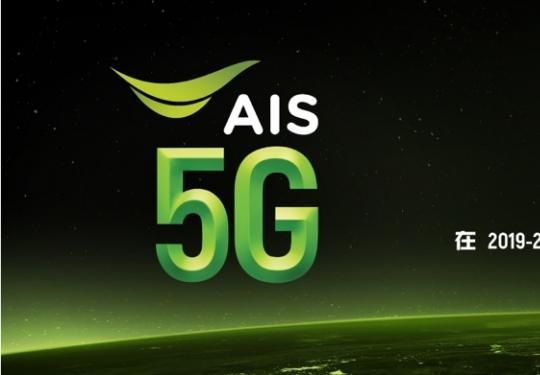 泰国AIS电信荣获品牌金融评选榜首