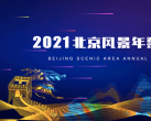 """2021北京风景年票首发,独家推出""""八达岭北京风景联票"""""""
