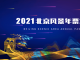 """2021北京風景年票首發,獨家推出""""八達嶺北京風景聯票"""""""