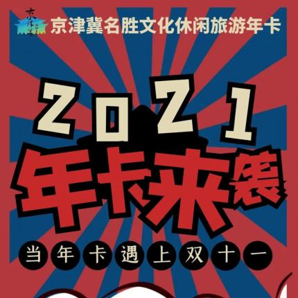 【实物卡/电子卡】2021京津冀名胜文化休闲旅游年卡!含权金城、凤凰岭、鲜花港、蟒山森林公园清西陵等100多家景区