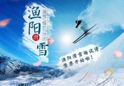 【平谷区】【无需预约】滑雪季!39元即可抢门市价130元的北京渔阳国际滑雪场平日全天含雪具滑雪票1张!全天不限时畅玩,还免费提供雪具!