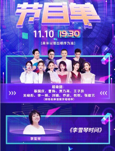 2020北京卫视双十一晚会节目单官宣