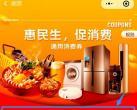 2020北京大兴消费券(领取方法+使用时间+使用范围)