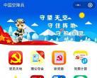 中国航空博物馆预约入口(官网+手机)