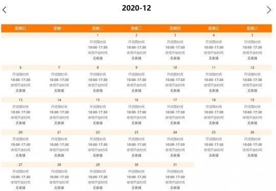 2020北京欢乐谷12月开放营业时间(日场+夜场)