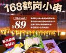 【昌平區·鼓樓西街】煙火美味,吃一次就淪陷!89元搶¥160「168鶴崗小串」雙人餐=涮毛肚+牛排肉+烤面包片+泡椒魚皮等