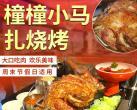 【中國傳媒大學北門】大口吃肉!足享3.5斤烤羊腿!128元享門市價322元【?橦橦小馬扎燒烤】優享套餐!更有多種小菜等你享!